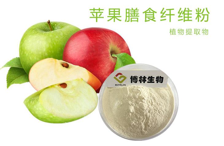 苹果膳食纤维粉